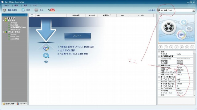 SDカードへの動画変換.jpg